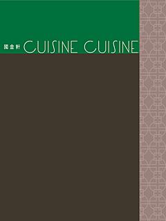 4 140902 cuisine cusinie mira a la carte menu thumbnail