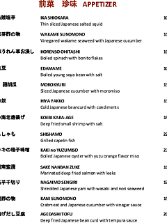 Midas hotel and casino yanagi menu.compressed thumbnail