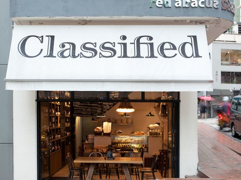 the exterior look of classoified wan chai hong kong